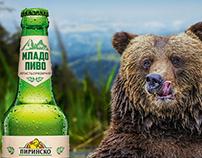 Pirinsko Mlado Pivo
