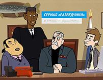 """Сериал """"Разведчики"""" Сценарист; Режиссёр"""