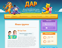 """Сайт для детской академии развития """"ДАР""""."""