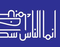Arabic Poem