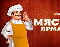 """Ре-дизайн ТМ """"Мясная Ярмарка"""""""