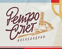 фестиваль Ретро Слёт / Retro car festival