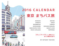 2016 Calendar  SOLD OUT!