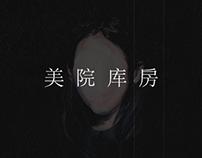 Arts Fang App // 美院库房