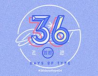 手36 Days of Type x Debete紙