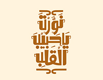 Arabic logos & typography