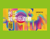 2017-万科-长沙城市乐跑赛