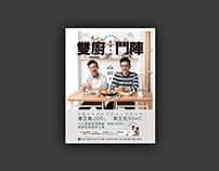 雙廚鬥陣 好菜上桌|全書設計