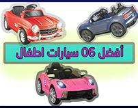 Best-06-small-kids-cars أفضل ستة سيارات اطفال صغيرة
