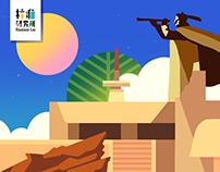 威海旅游主题插画