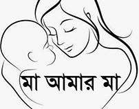 "মা দিবস । Facebook Cover Photo for ""Ma Day"""