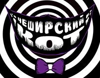 Чеширский Кот Logotype