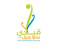 Fifth Student Conference Theme   University of Sharjah