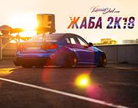 ЖАБА 2K18