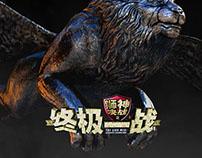 "The Lion Men: Ultimate Showdown - ""狮神决战之终极一战"""