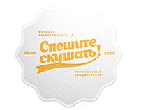 БРЕНДИНГ КИЕВСКОЙ КОНДИТЕРСКОЙ