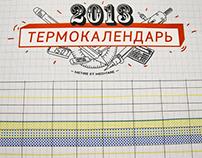 Календарь-термометр