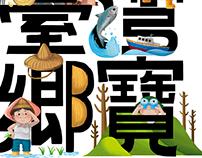 台灣鄉寶-提案視覺