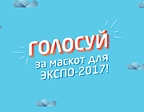 Mascot EXPO-2017