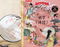 唱学诗经 / Chinese poems sound book