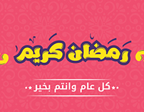 Ramadan Posters