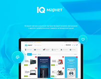 IQ Маркет - Интернет-магазин
