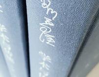 《学术与传统》刘梦溪/著