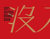 2017 SKYEDU brand book
