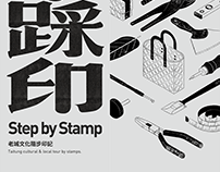 臺東踩印 Step by Stamp