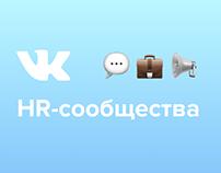 HR-сообщества. Лендинг для ВКонтакте