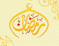 تصاميم لشهر رمضان المبارك 2015