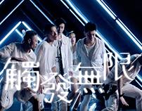中國好聲音第四季 集結曲 余楓《觸發無限》