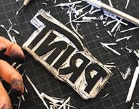 Linocut rubber stamps processes