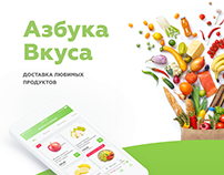 Азбука Вкуса. Редизайн мобильного приложения