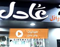 Cinematography Adel Pharmacy