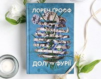 Fates and Furies by Lauren Groff Ukrainian edition