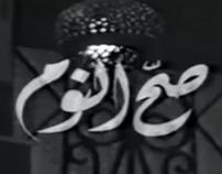 """""""Sah El Noum"""" Restaurant, UAE"""