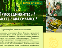 """Bulletin for Local Eco Society """"Voice of Nature"""""""