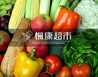 楓康超市網站與LOGO重設計