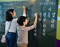 Gwacheon National Science Museum - Hangul Day