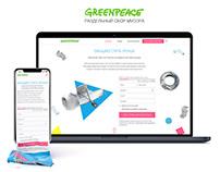 Greenpeace - раздельный сбор мусора