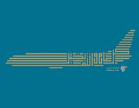 Arabic Calligraphy/Typography Work [2013/4]
