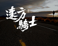 calligraphy,branding,character design,motorcycl中国书法,字体