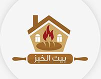 شعار بيت الخبز الشامي