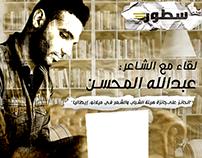 (مقابلة مع الشاعر عبد الله المحسن (صالون سطور