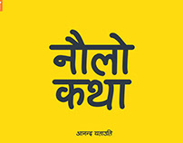 Ananda Yetauti Devanagari handwriting font