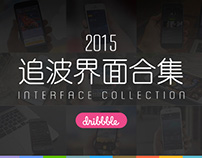 2015追波界面合集 Dribbble Interface Collection