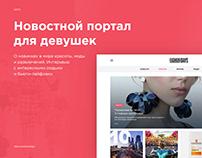 News portal for girls