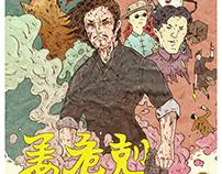 John Wick - alternative poster (Shaw brothers studio)