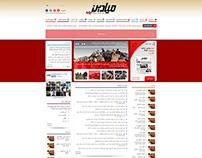 صحيفة ميادين عراقية